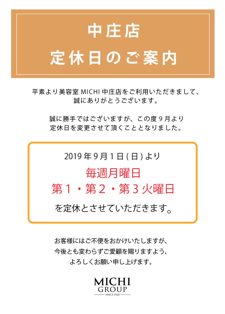 中庄店定休日変更のお知らせ